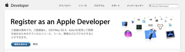 Apple Developer 1 630
