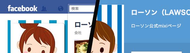 Facebook Page or mixi Page 630
