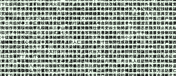 漢字も使えるフリーの日本語 ...
