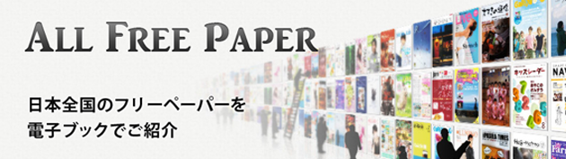 ALL FREE PAPER 1 630