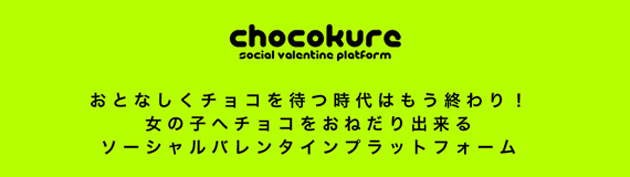 chocokure 1 630