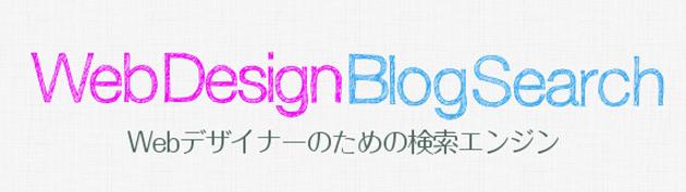 WebDesignBlogSearch 1 630