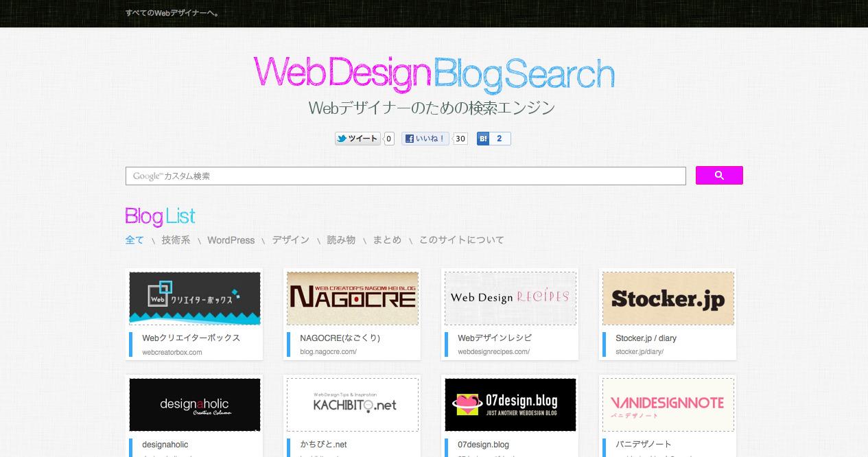 Webdesignblogsearchはwebデザイン関連の情報に特化した