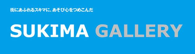 SUKIMA GALLERY 1 630