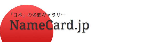 NameCardjp 1 630