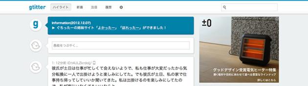 3 Tweet Web Services 630
