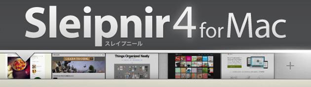 Sleipnir 4 for Mac 1 630