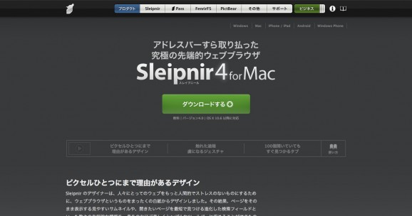 Sleipnir 4 for Mac 2