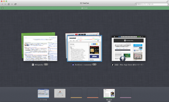 Sleipnir 4 for Mac 6