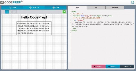 codePrep 5