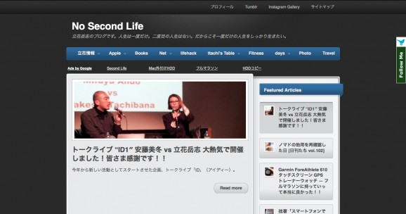 No Second Life
