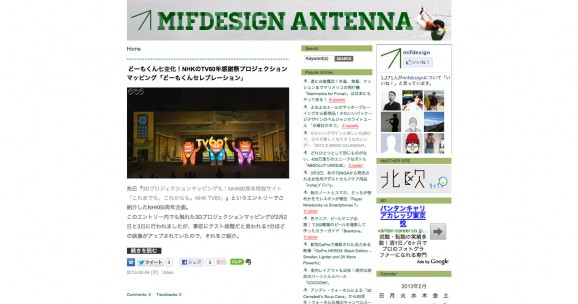 mifdesign_antenna