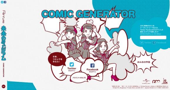 COMIC GENERATOR 2