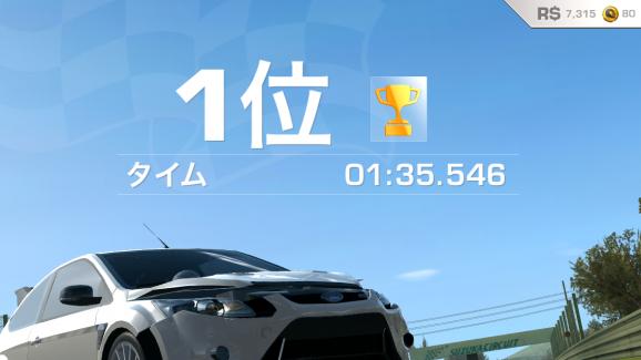 Real Racing 3 14