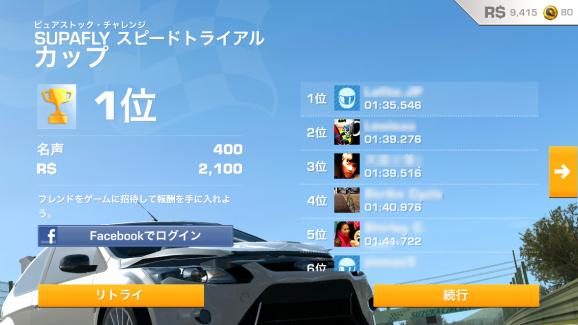 Real Racing 3 15