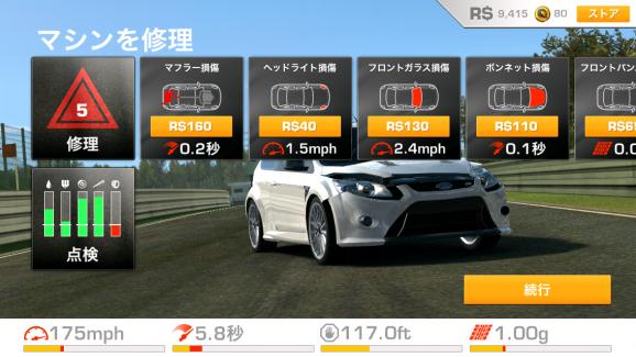 Real Racing 3 16