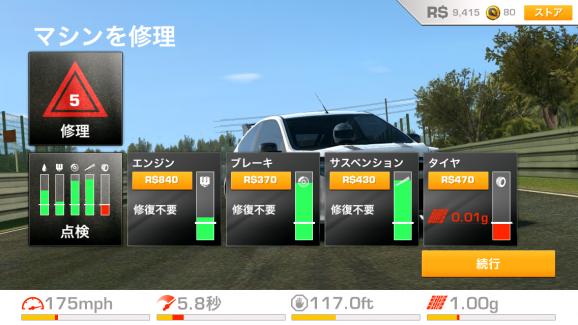 Real Racing 3 18