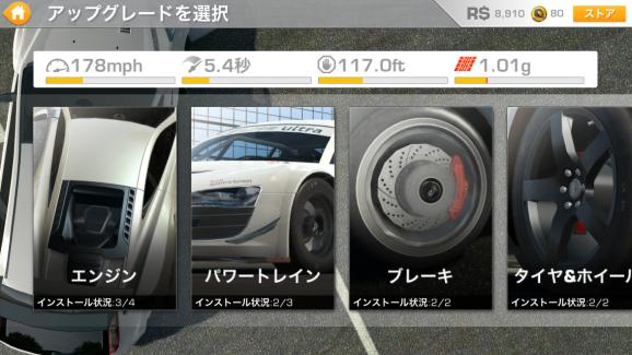 Real Racing 3 20