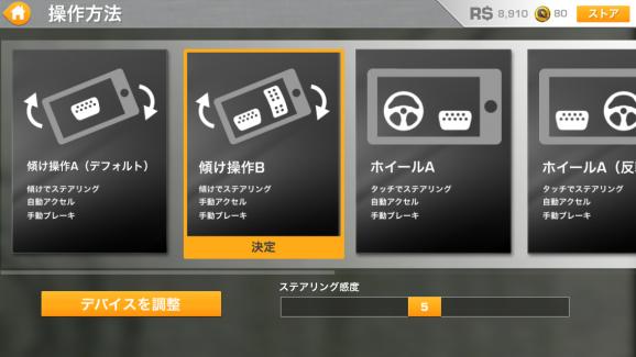 Real Racing 3 21