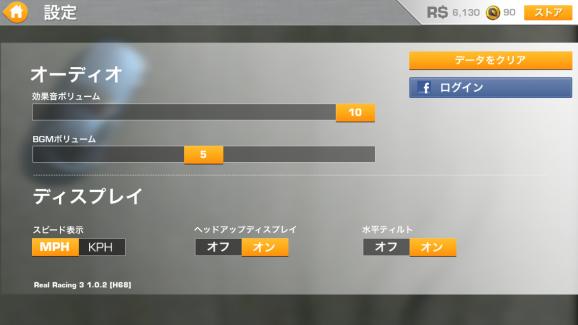 Real Racing 3 23