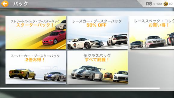 Real Racing 3 26