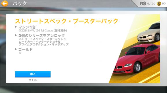 Real Racing 3 27