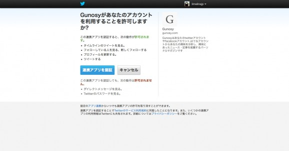 Gunosy 3