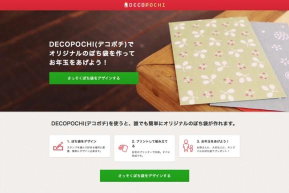 DECOPOCHI 2