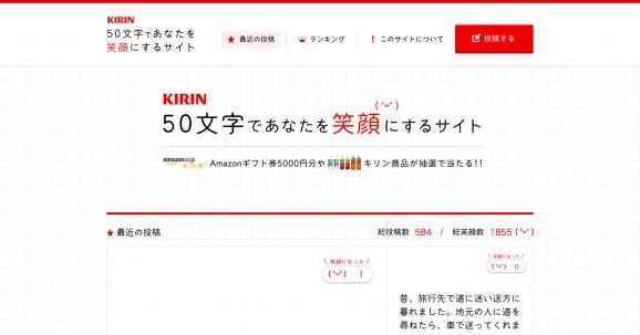KIRIN 50moji 2