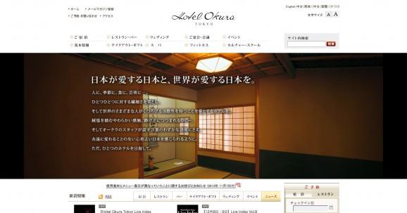 hotelokura tokyo