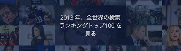 2013 Year on Web Service