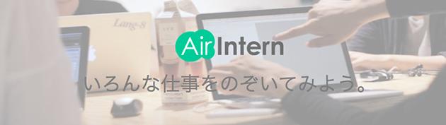 AirIntern 1