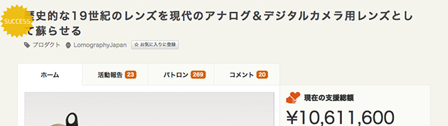 Japan Crowd Funding Project Ranking 1