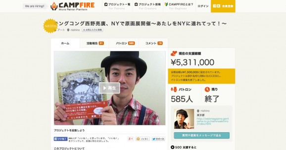 Japan Crowd Funding Project Ranking 10