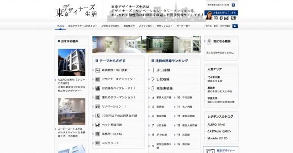 tokyo-designers