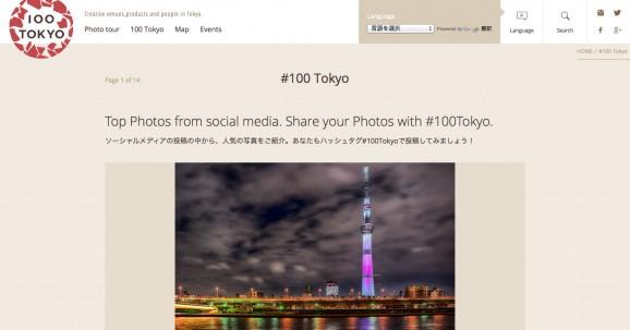100 Tokyo 7