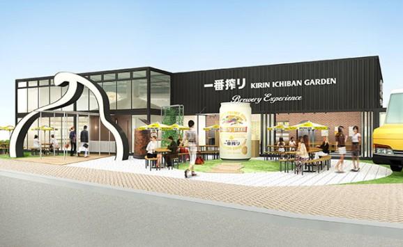 KIRIN IS Garden