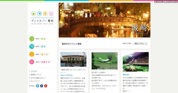 Discover Toyooka