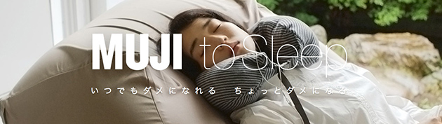 MUJI to Sleep 1