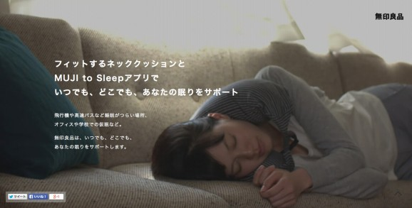 MUJI to Sleep 3