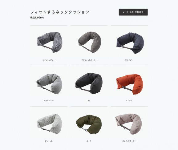 MUJI to Sleep 7