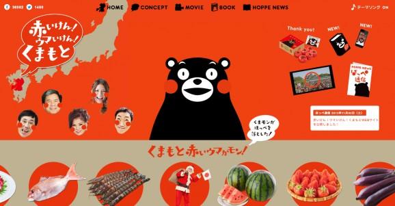 kumamoto-red