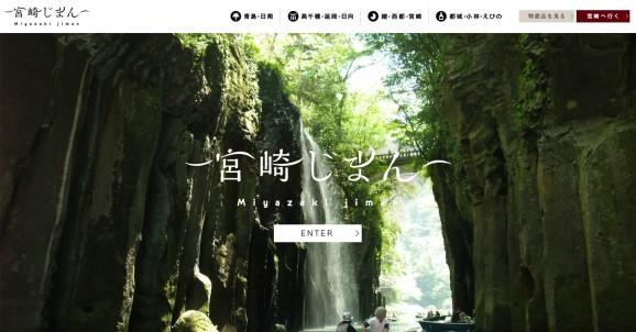 miyazaki-jiman