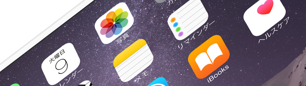 iPhone 6 Favorite Apps