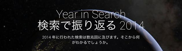 2014 Year on Web Service
