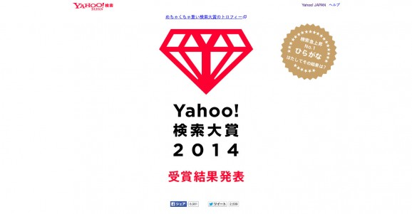 Yahoo Japan searchaward 2014