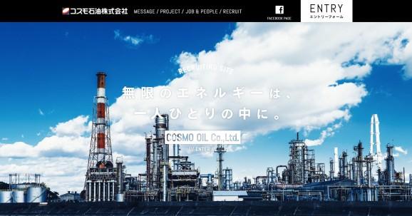 cosmo-oil