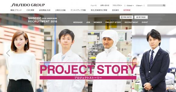 shiseidogroup