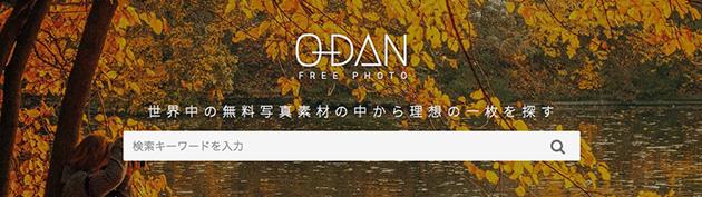 O-DAN 1